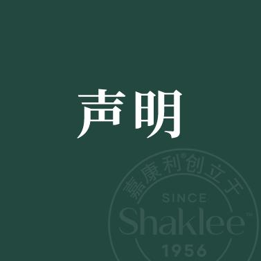 嘉康利立足中国,永续发展